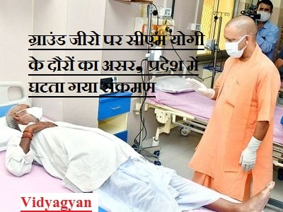CM Yogi's Impact visits on ground zero, infection decreases in the state