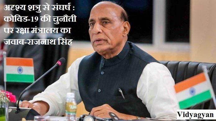 covid-19-ki-chunauti-par-raksha-mantralaya-ka-jawab-Rajnath-Singh