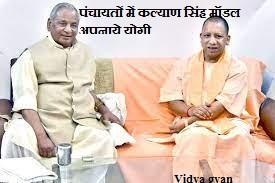 yogi-adopted-kalyan-singh-model-in-panchayat