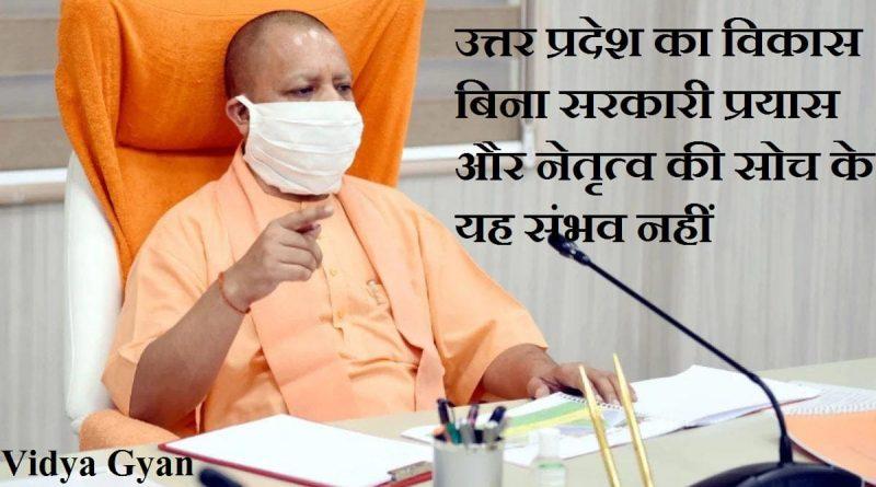 उत्तर_प्रदेश_का_विकास_बिना_सरकारी_प्रयास_और_नेतृत्व_की_सोच_के_यह_संभव_नहीं-Development_of_Uttar_Pradesh_is_not_possible_without_thinking_of_governmental_efforts_and_leadership_