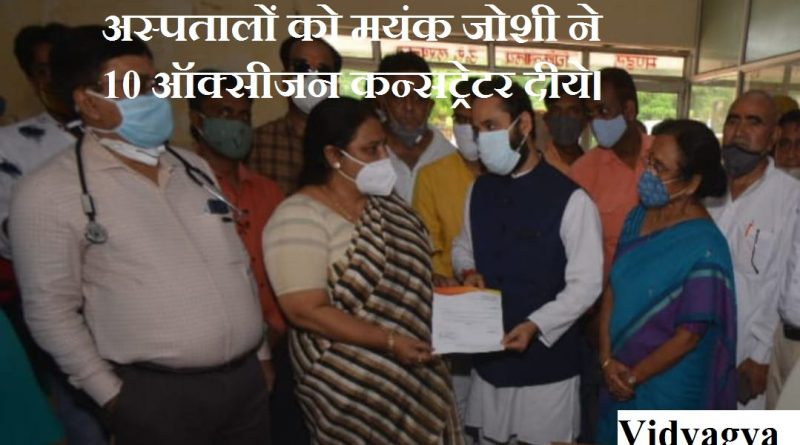 mayank-joshi-provided-10-oxygen-concentrators-10-liters-two-hospitals
