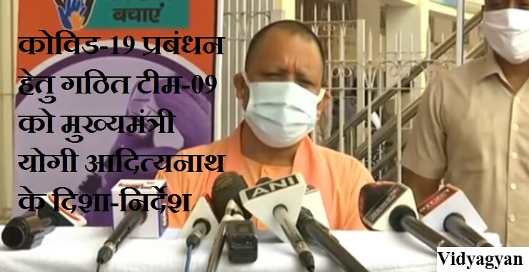 guidelines-of-chief-minister-yogi-adityanath-to-the-team-09